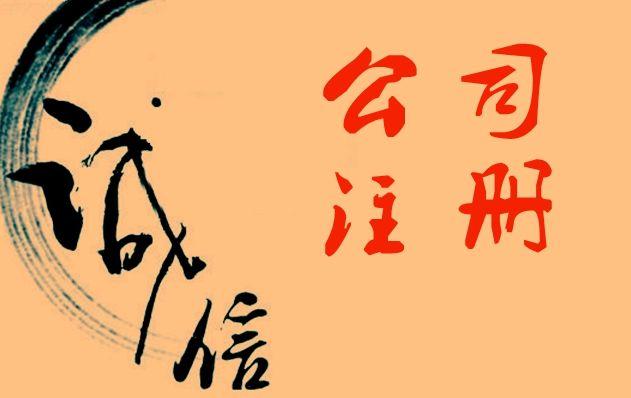注册广州公司创业要了解最基本的税务