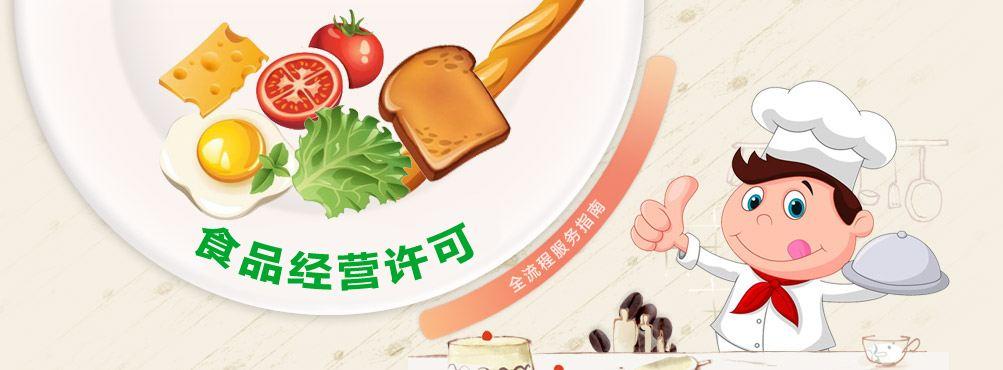 食品经营许可证办理流程_食品经营许可证办理要多久