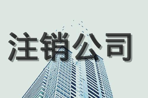 广州注销公司代办流程以及需要的资料