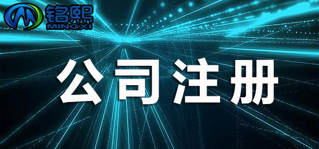 广州注册公司需要什么条件才可以?