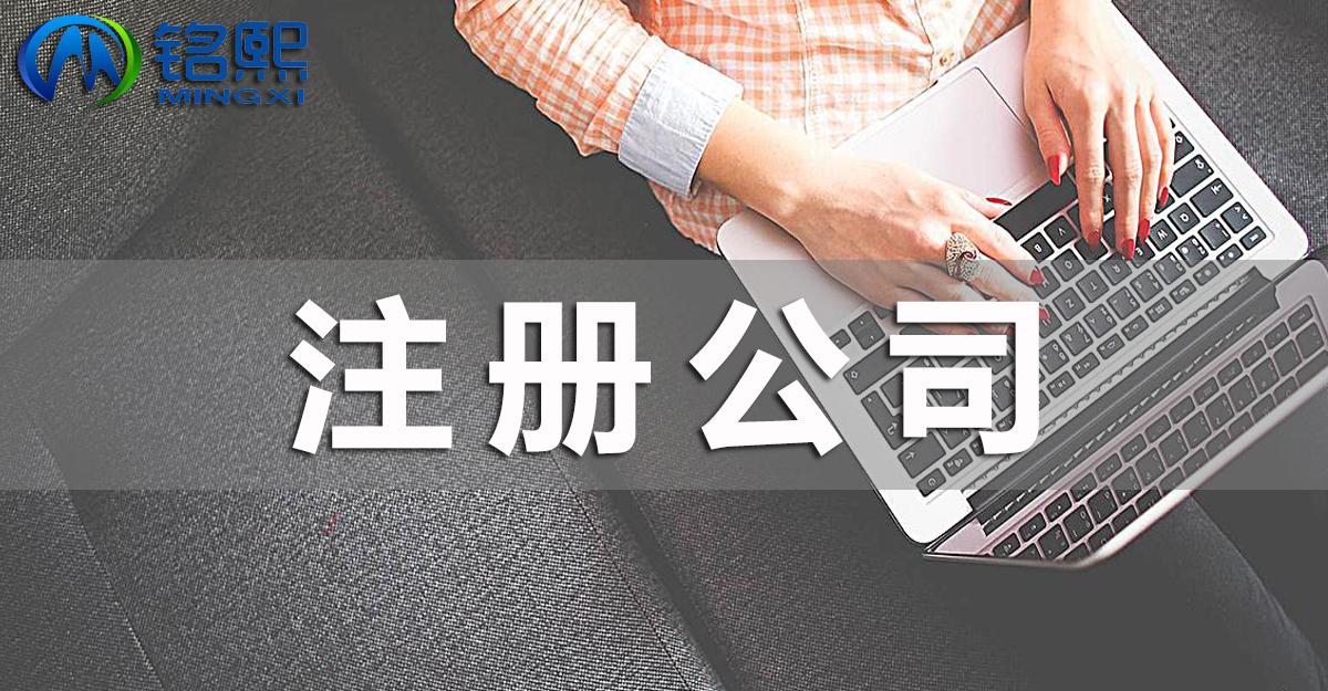 广州新注册公司需要注意什么事项