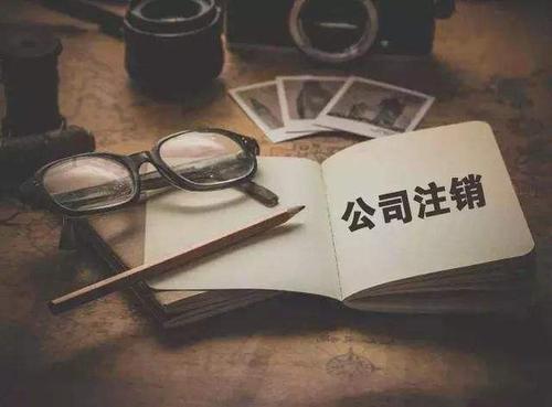 广州注销公司代理,对企业而言有什么作用?