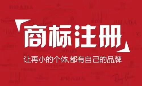 广州天河区代理注册商标费用价格