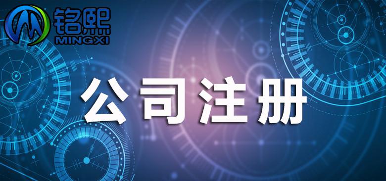 广州注册公司代理记账哪家好