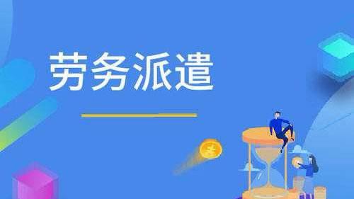 广州劳务派遣许可证办理条件