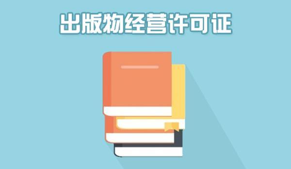 广州出版物经营许可证办理事项