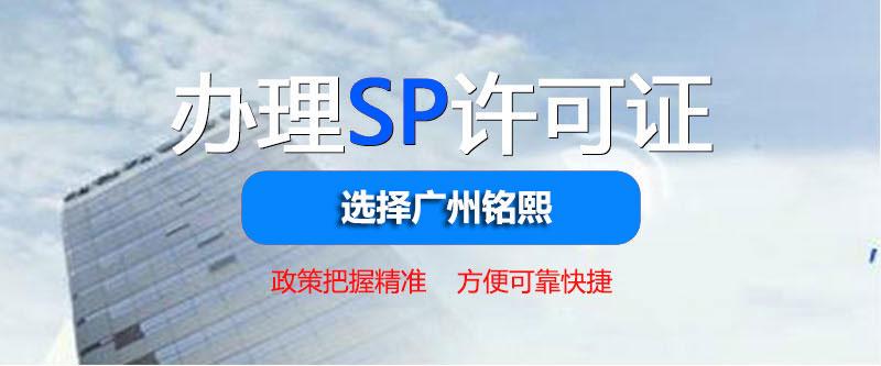 SP经营许可证申请