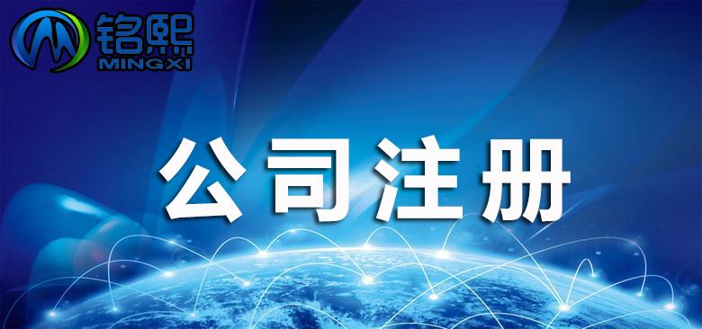 现在广州自己注册一家公司需要多少钱?有哪些步骤?