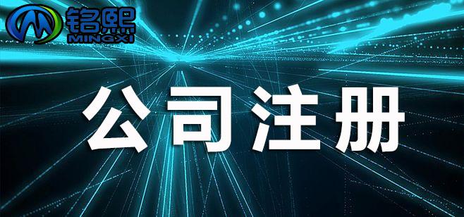 广州注册香港贸易公司,需要注意哪些问题