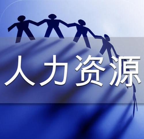 人力资源许可证和劳务派遣许可证的区别