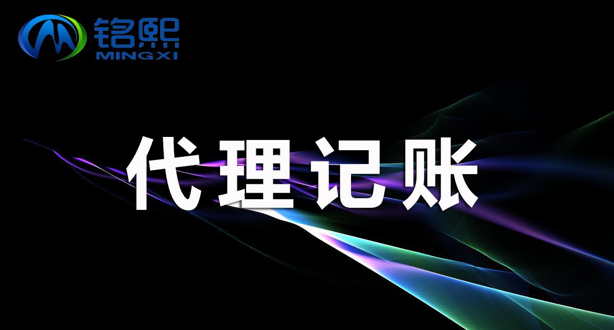 在广州找记账报税业务要注意什么?
