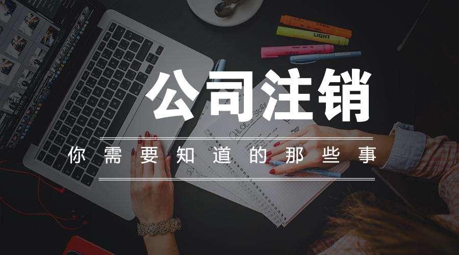 广州公司注销的流程和费用,公司不注销的后果有哪些