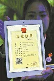 2017电子营业执照申请流程