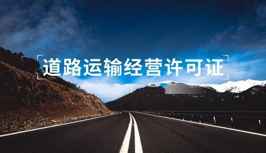 道路运输许可证办理有什么要求,需要什么资料