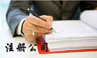 注册汽车服务公司经营范围、流程及费用