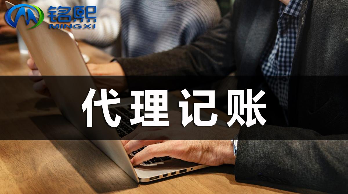 广州代理记账:个人可以从事代理记账吗