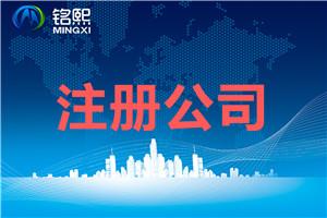 广州快速代办营业执照,无地址注册公司,税务统筹等