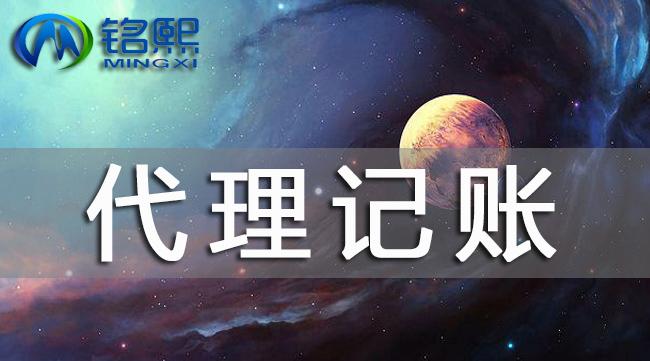 广州代理记账收费标准有哪些,怎么收费