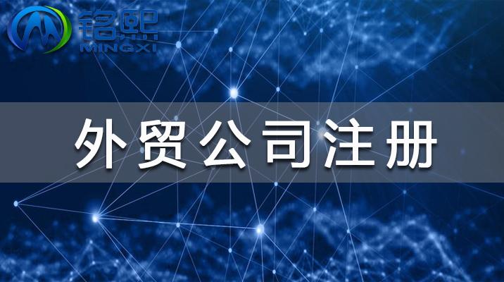 广州注册外贸公司工商流程