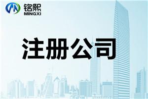广州注册公司办理下来需要多少钱?