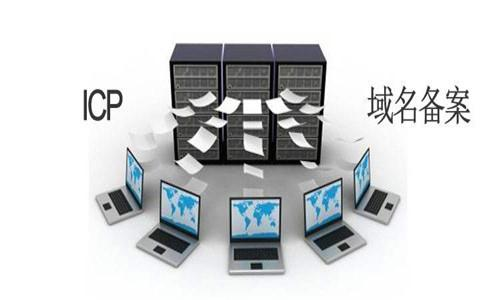 ICP是什么?ICP备案和ICP许可证又有什么区别?