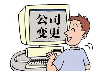 广州公司名称变更要走哪些流程步骤