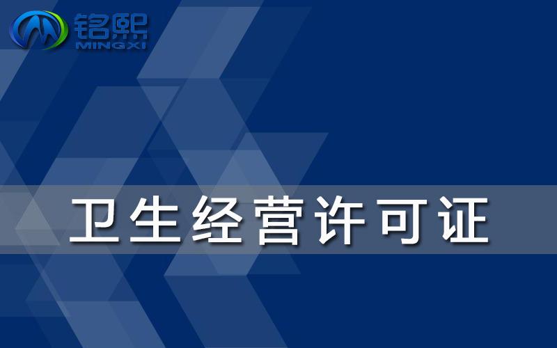 广州餐厅开业如何办理卫生经营许可证?