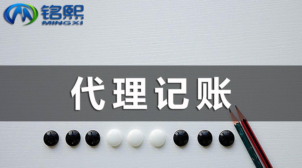 广州代理记账有哪些工作内容?