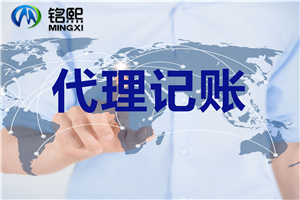 什么企业适合找广州代理记账公司?