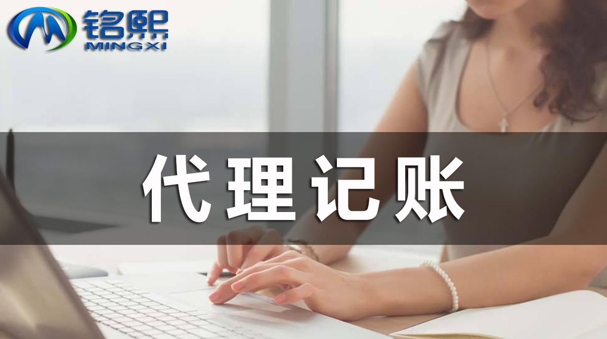 广州代理记账价格费用是多少,一个月多少钱