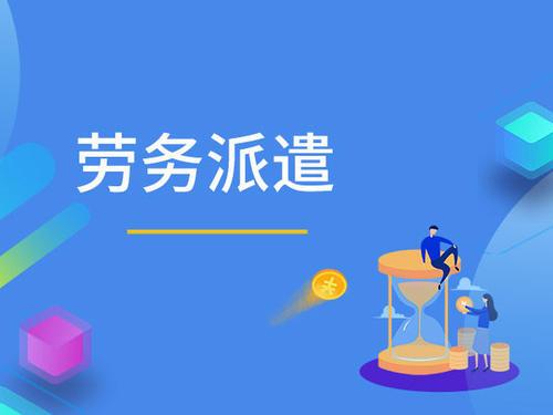 广州如何选择劳务派遣公司