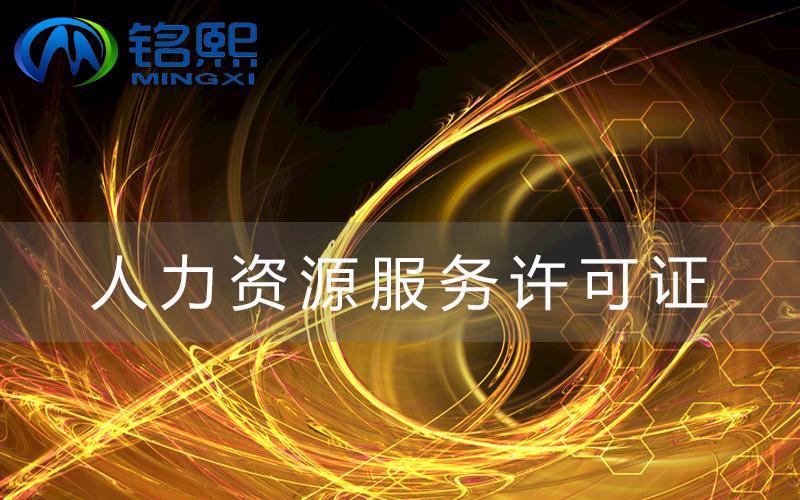 广州人力资源许可证该怎么办理,需要什么材料