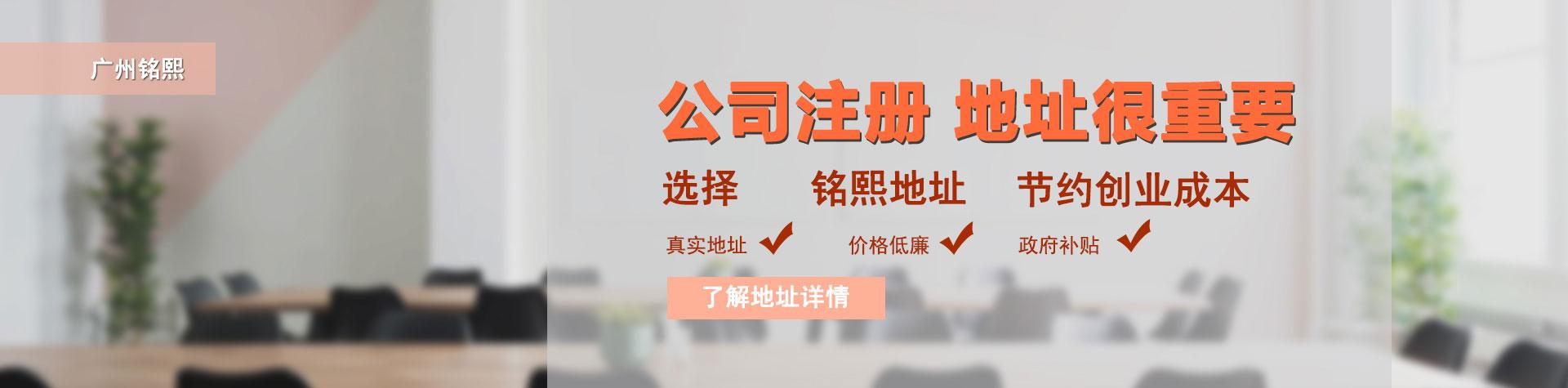 广州公司注册