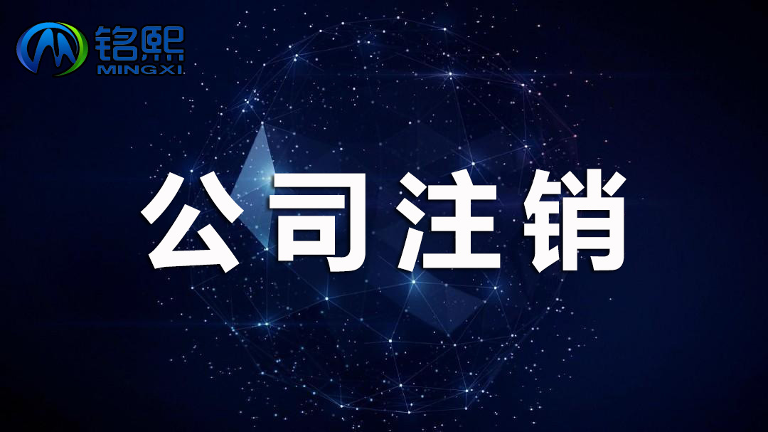 广州公司注销如何操作,需要哪些手续流程和费用