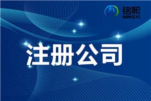 广州餐饮管理公司注册