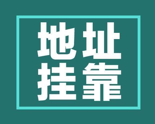 在广州注册公司怎么找挂靠地址?