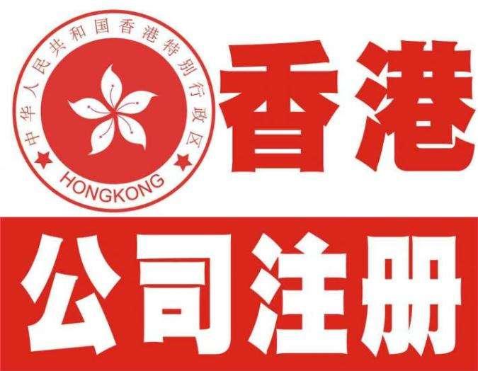 为什么说注册香港公司流程很简单?