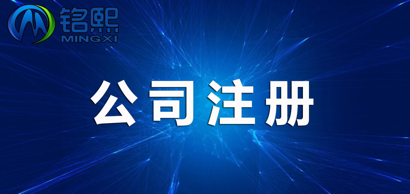 广州注册公司,没有注册地址怎么办