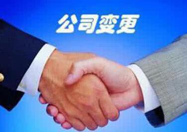 广州公司地址变更只要变更营业执照就行吗'data-filename=