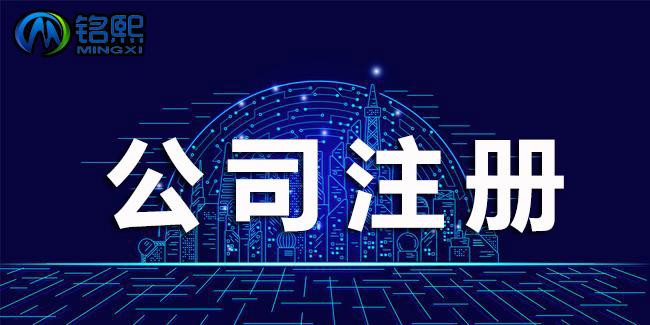 广州注册公司,合伙人怎么选择