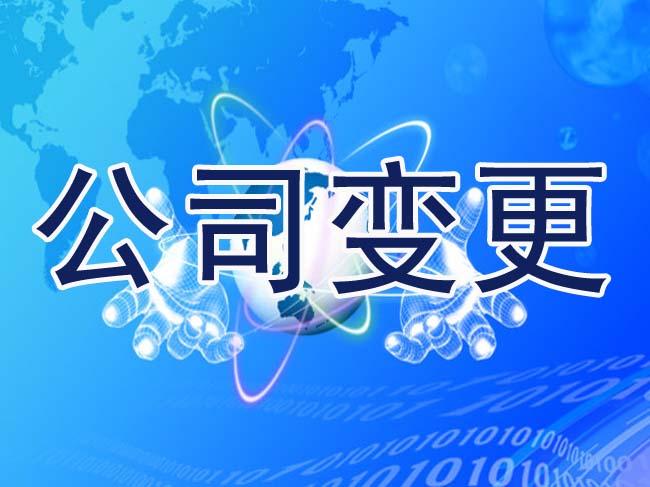 广州公司法人变更流程费用和注意事项