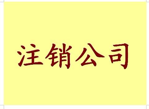 广州公司注销的条件以及重点难点详细解读