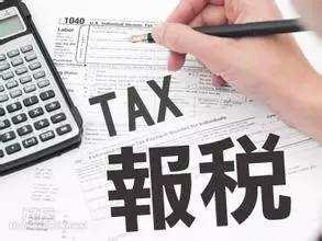 移民后,你的财产到底要交多少税?